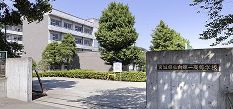 仙台第一高等学校 約800m(徒歩10分)