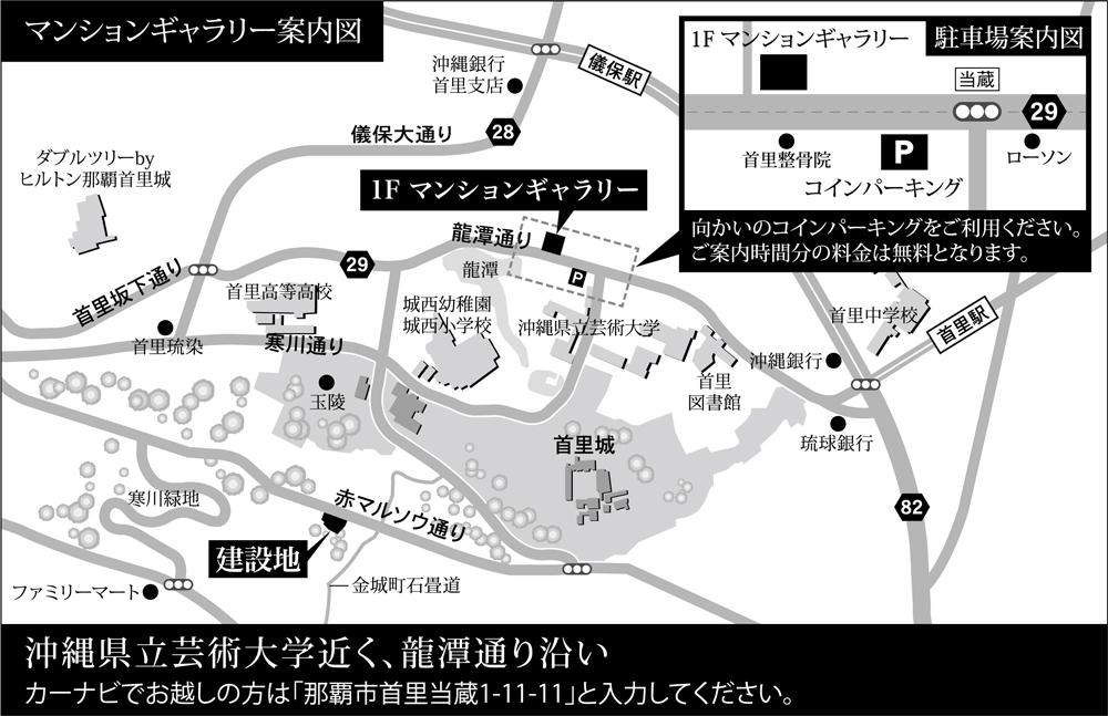 マナーズ首里金城町:モデルルーム地図