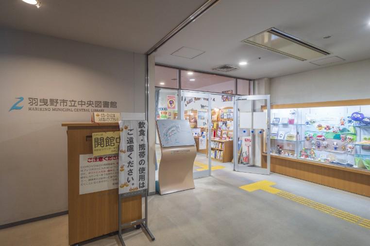 羽曳野市立中央図書館 約1,150m(徒歩15分)