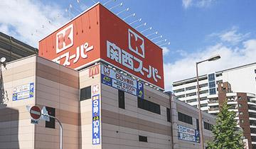 関西スーパー 南堀江店 約470m(徒歩6分)