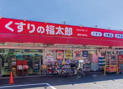 くすりの福太郎 船橋山野町店 約420m(徒歩6分)