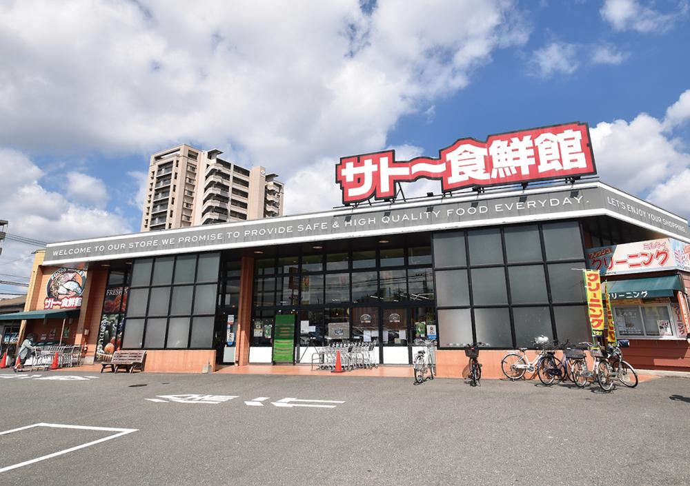 サトー食鮮館松島店 約1,310m(徒歩17分)