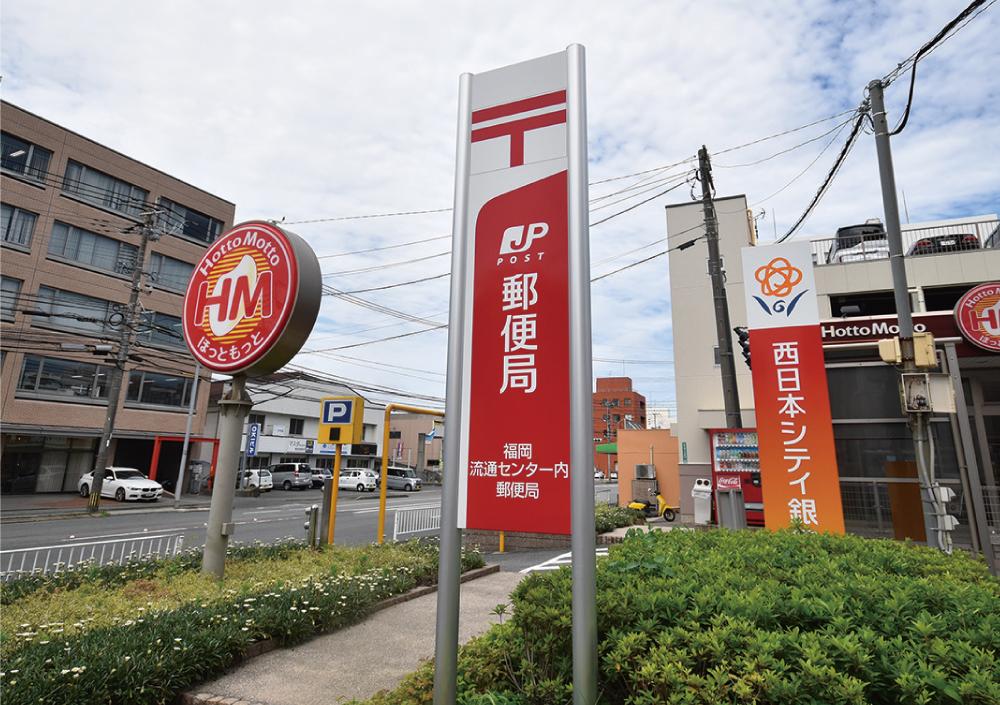 福岡流通センター内郵便局 約235m(徒歩3分)