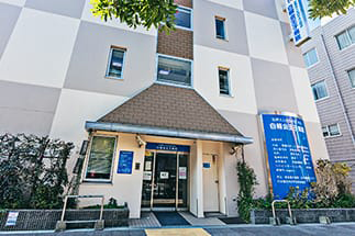 白報会王子病院 約780m(徒歩10分)