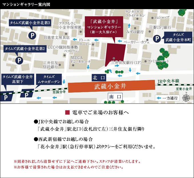 シティテラス小金井公園:モデルルーム地図