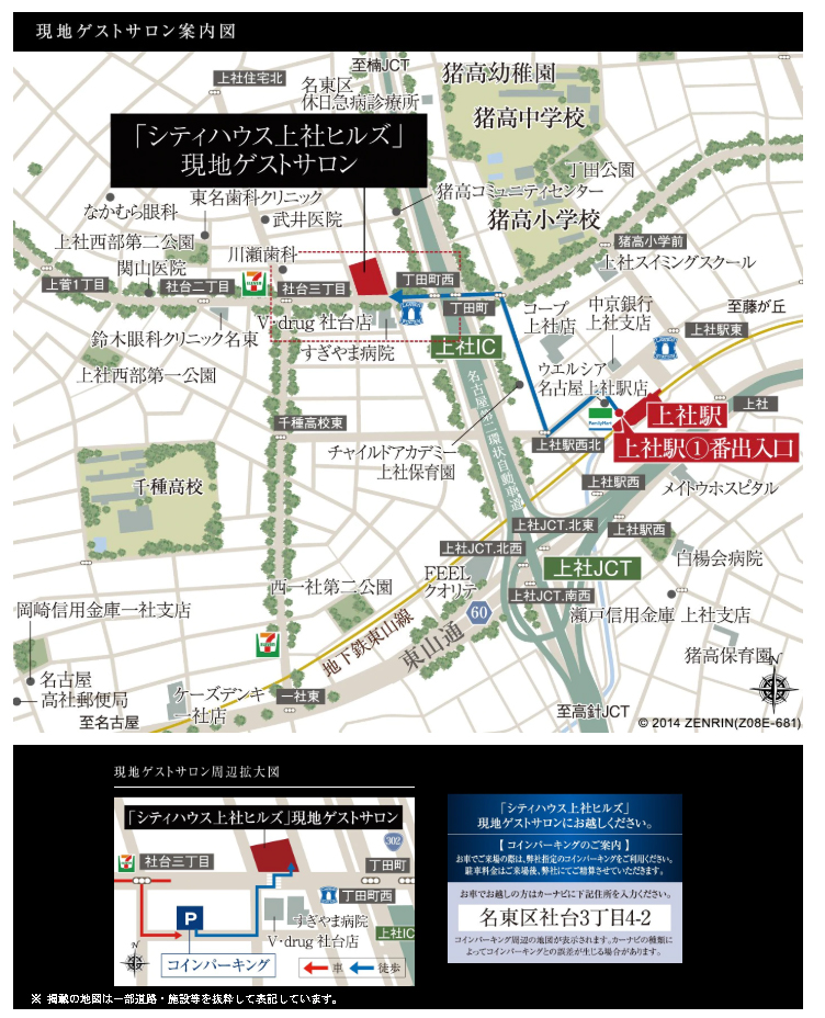 シティハウス上社ヒルズ:モデルルーム地図