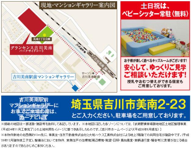 グランセンス吉川美南パークサイドコート:モデルルーム地図