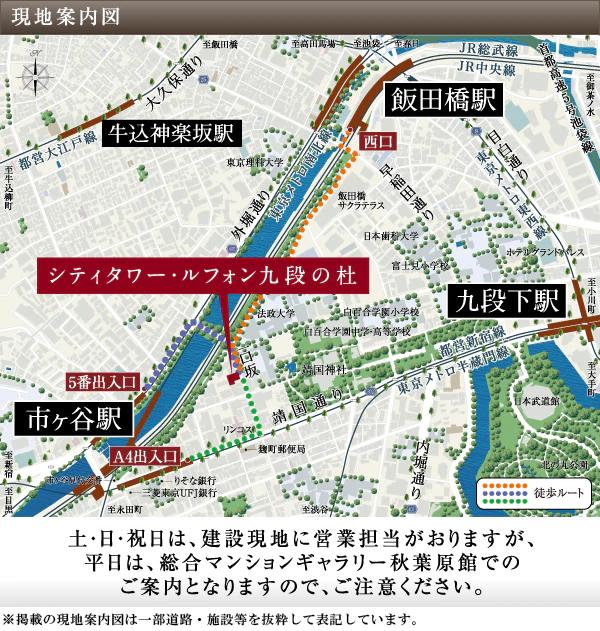 シティタワー・ルフォン九段の杜:案内図