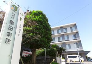 亀田病院 約450m(徒歩6分)