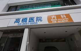 高橋医院 約270m(徒歩4分)