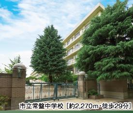 市立常盤中学校※3 約2,270m(徒歩29分)