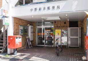 中野新井郵便局 約410m(徒歩6分)