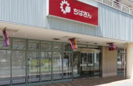 みずほ銀行 八千代緑が丘支店 約180m(徒歩3分)