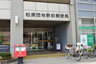 草加松原郵便局 約890m(徒歩12分)