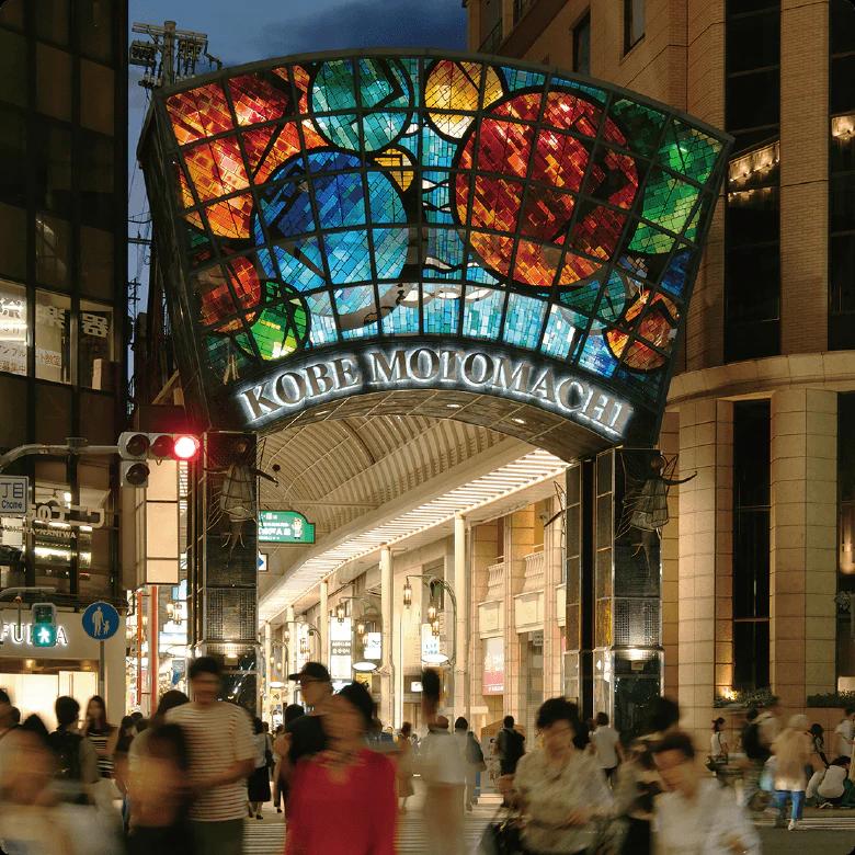 神戸元町商店街 約810m(徒歩11分)