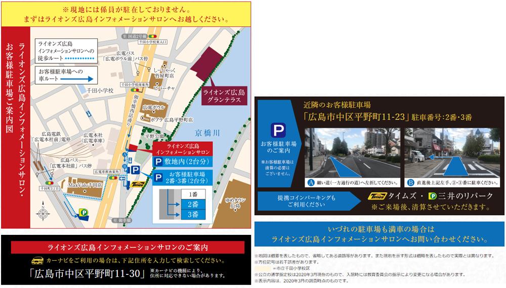 ライオンズ広島グランテラス:モデルルーム地図