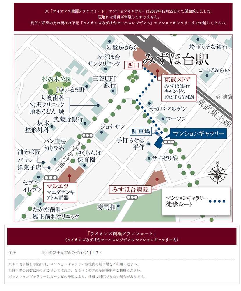 ライオンズ鶴瀬グランフォート:モデルルーム地図