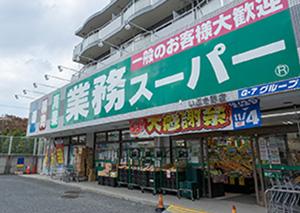 業務スーパーいぶき野店 約440m(徒歩6分)