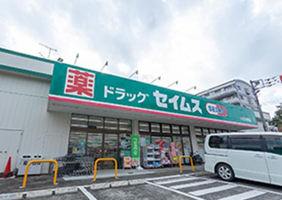 ドラッグセイムスいぶき野店 約500m(徒歩7分)
