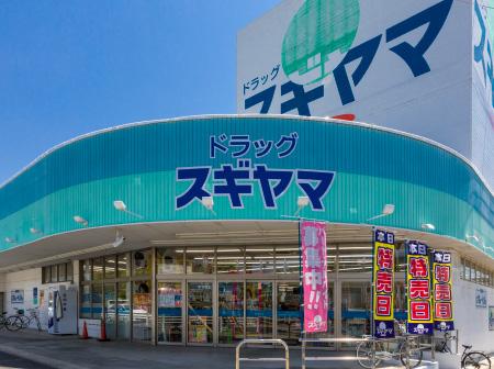ドラッグスギヤマ 黒沢台店 約770m(徒歩10分)