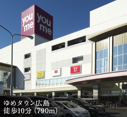 ゆめタウン広島 約790m(徒歩10分)