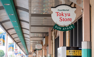 東急ストア綾瀬店 約960m(徒歩12分)