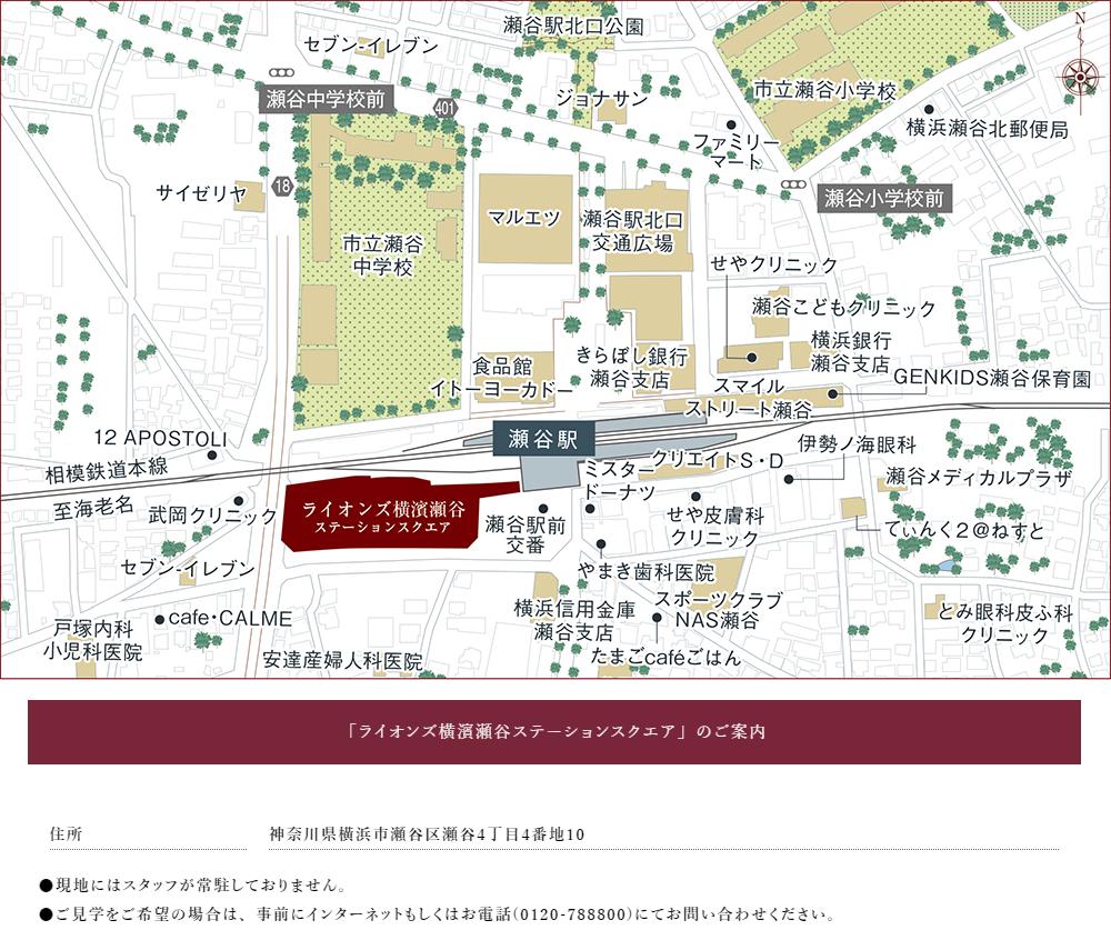 ライオンズ横濱瀬谷ステーションスクエア:モデルルーム地図