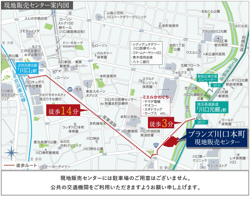 ブランズ川口本町:モデルルーム地図