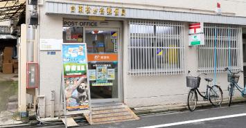 台東松が谷郵便局 約410m(徒歩6分)
