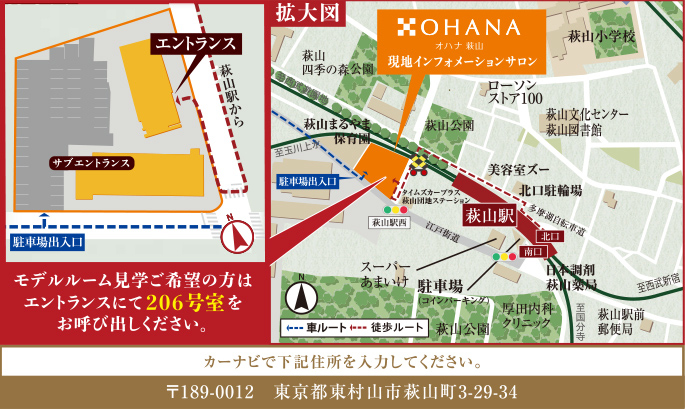 オハナ 萩山:モデルルーム地図
