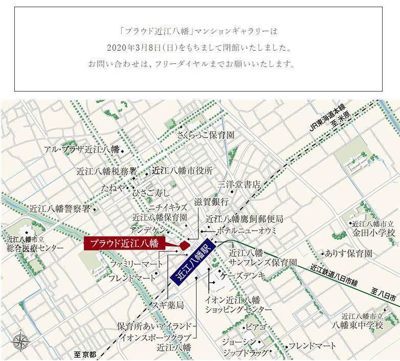 プラウド近江八幡:案内図