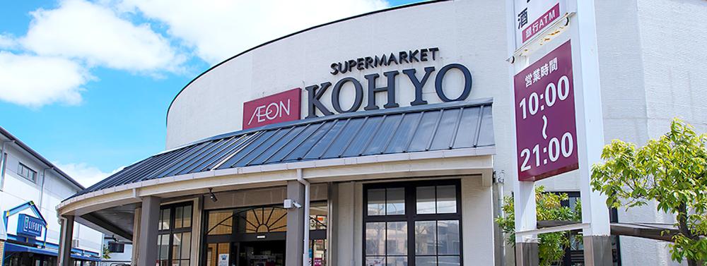KOHYO 芦屋南宮店 約430m(徒歩6分)