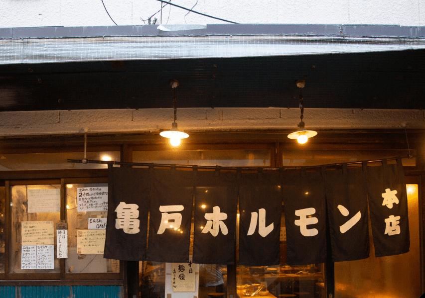 亀戸ホルモン 本店 約630m(徒歩8分)
