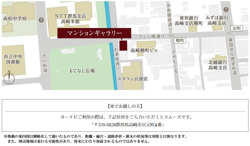 プラウド高崎あら町:モデルルーム地図