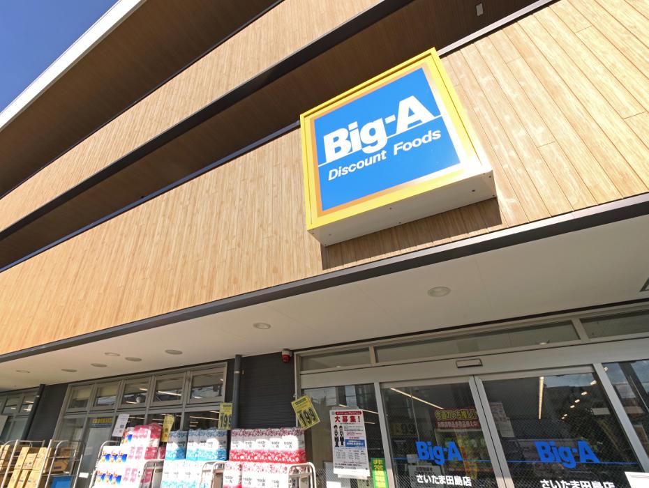 Big-A さいたま田島店 約220m(徒歩3分)
