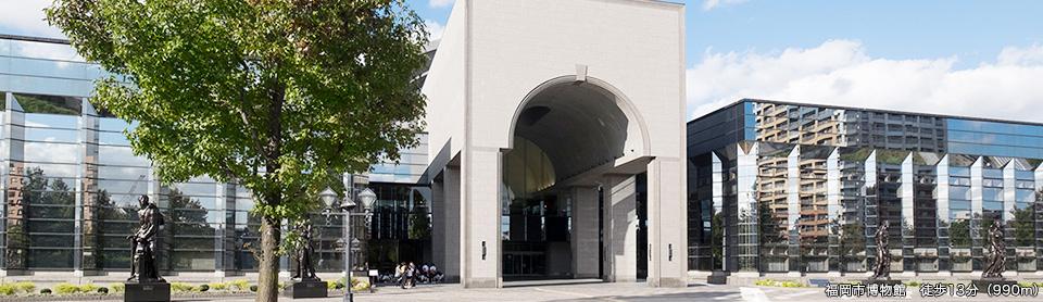 福岡市博物館 約990m(徒歩13分)