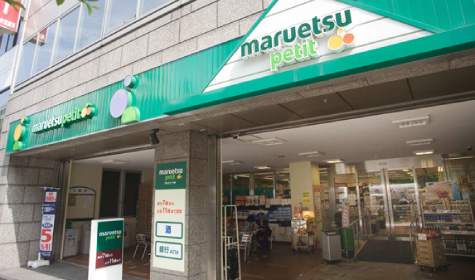 マルエツ プチ 人形町駅前店 約170m(徒歩3分)