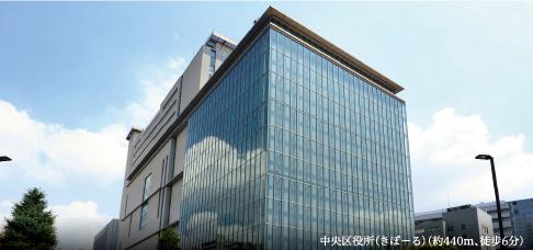中央区役所(きぼーる) 約440m(徒歩6分)
