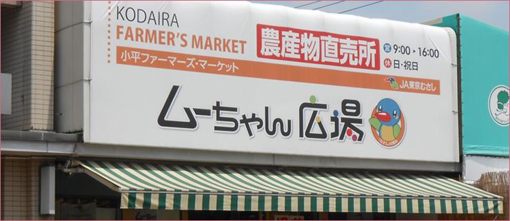 小平ファーマーズ・マーケット 約3.5km※3