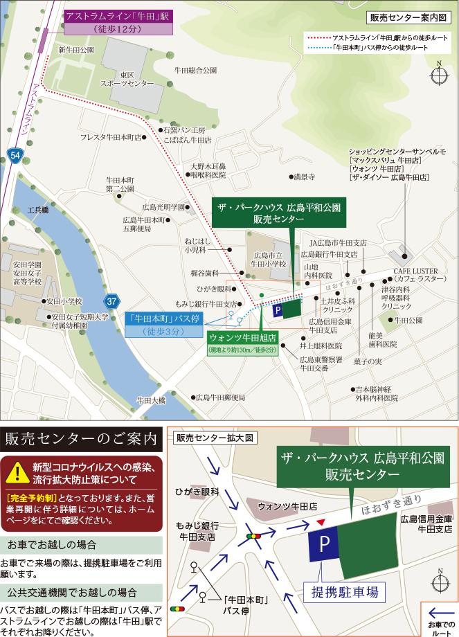 ザ・パークハウス 広島平和公園:モデルルーム地図