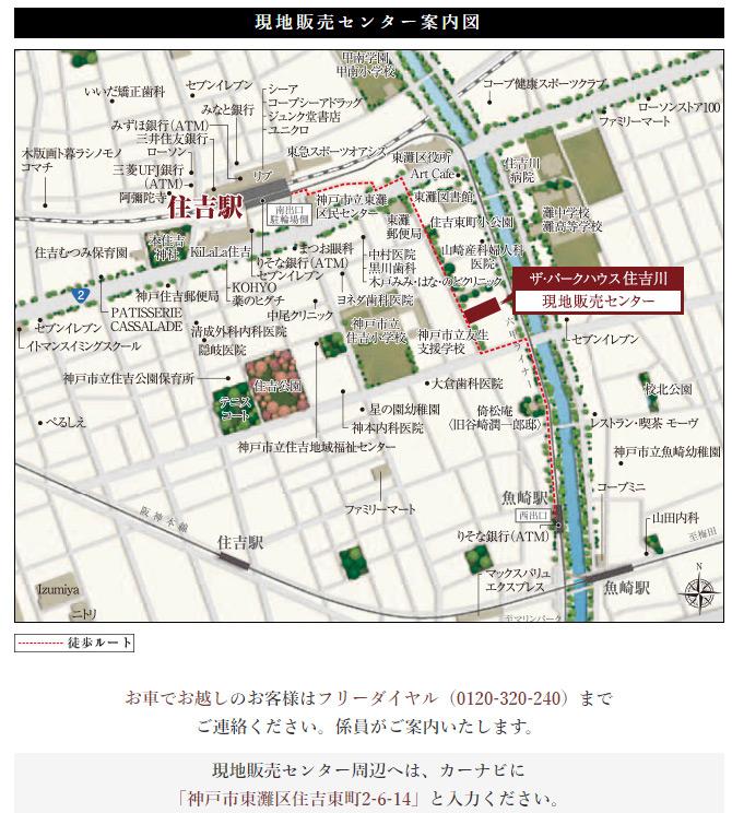 ザ・パークハウス 住吉川:モデルルーム地図