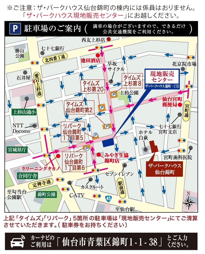 ザ・パークハウス 仙台錦町:モデルルーム地図
