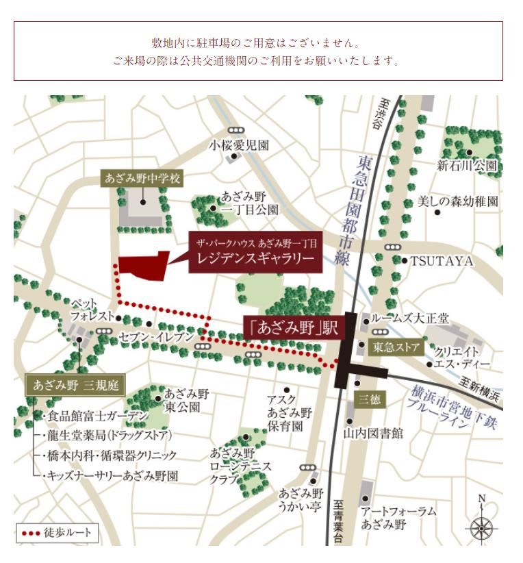 ザ・パークハウス あざみ野一丁目:モデルルーム地図