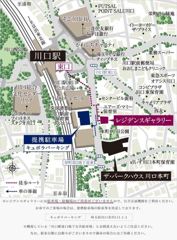 ザ・パークハウス 川口本町:モデルルーム地図
