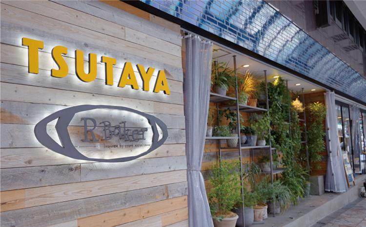 TSUTAYA北千住店 約250m(徒歩4分)