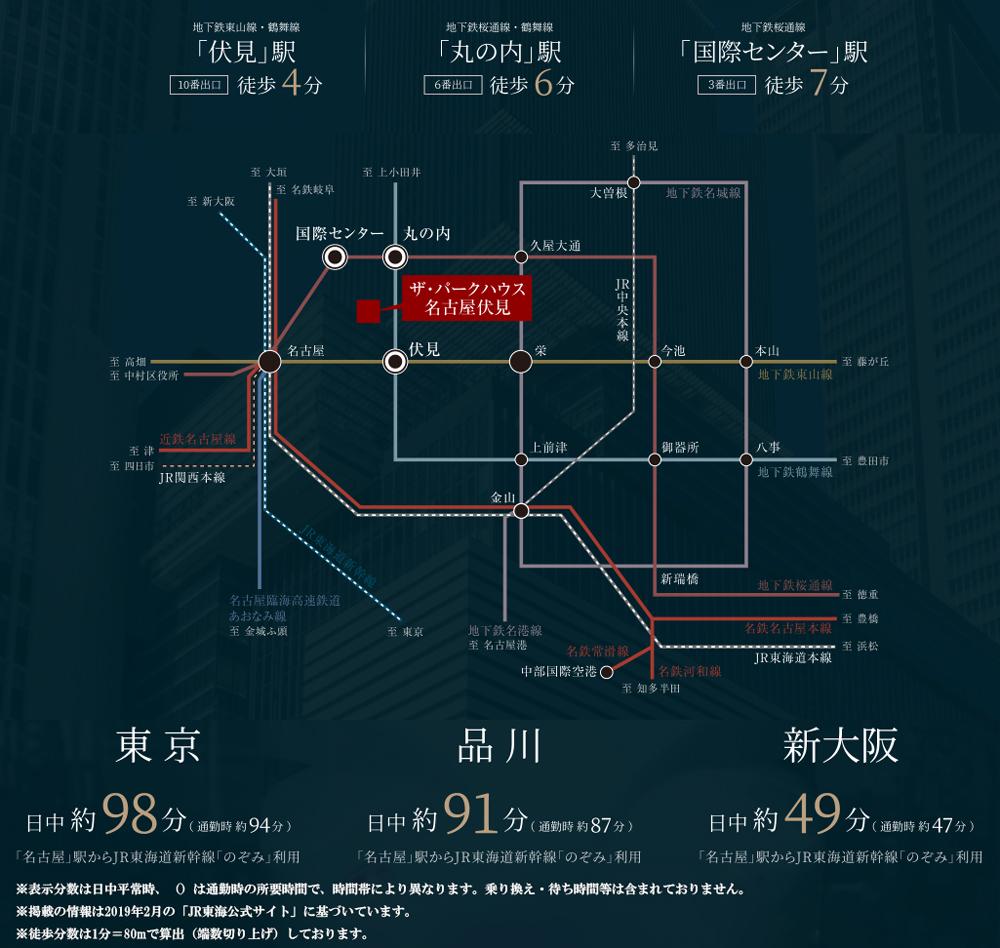 ザ・パークハウス 名古屋伏見:交通図