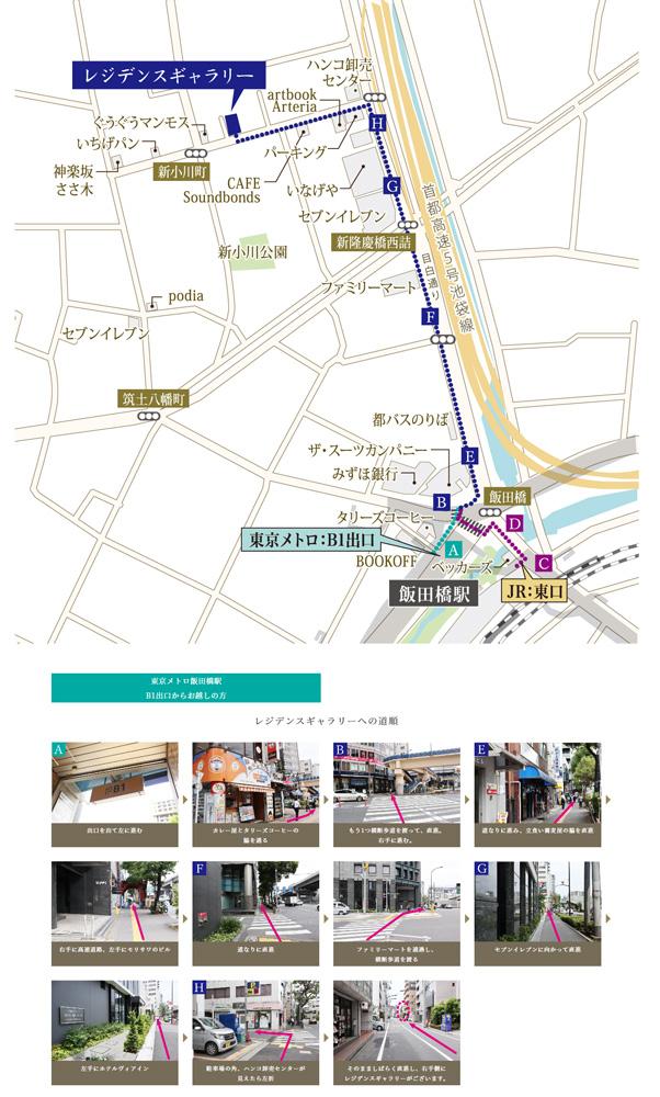ザ・パークハウス 市ヶ谷:モデルルーム地図