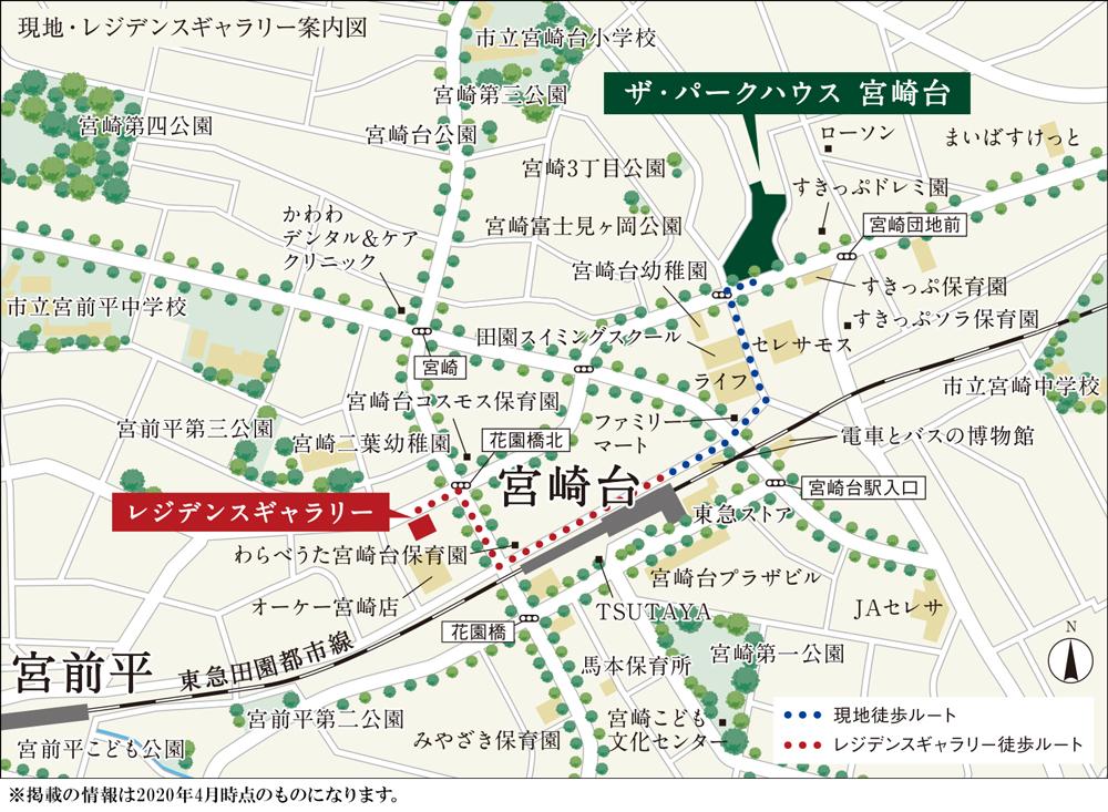 ザ・パークハウス 宮崎台:モデルルーム地図