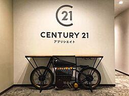 センチュリー21アプリシエイト