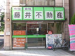 株式会社藤井不動産